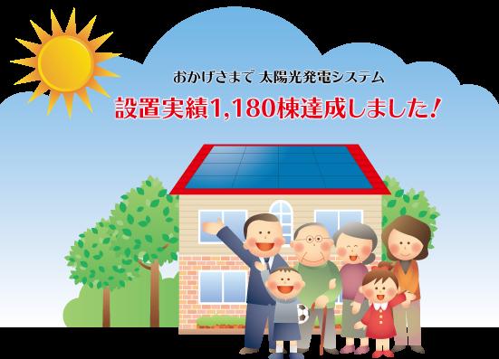 おかげさまで太陽光発電システム設置実績1,180棟達成しました!